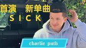 【charlie puth】首演新单《sick》