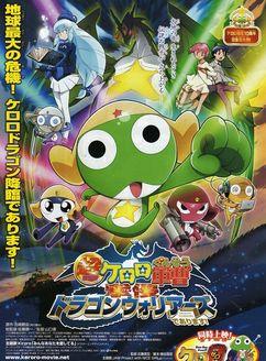 青蛙军曹4(侵袭!龙勇士) 剧场版