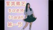 开封【星美舞艺】李双老师成人爵士舞班《Tara》第一节