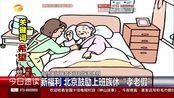 """新福利 北京鼓励上班族休""""孝老假"""""""