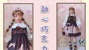 【月儿Tsuki】Lolita开箱-胡桃鹿☆融心巧克力 厚厚的裙子和秋冬更配哦~