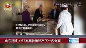 [超级新闻场]山东枣庄:67岁高龄孕妇产下一名女婴