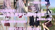 【三月绝美梦幻jk种草】26条绝美梦幻jk格裙种草!!神仙店铺又来轰炸钱包了!!