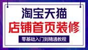 淘宝天猫店铺首页装修 第1章03全屏海报制作
