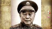 他是最早去世的开国上将,在他去世的时候体内还留着3颗子弹!