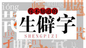 11 茕(qióng)茕孑(jié)立:非常孤单