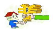 好消息!房贷利率取消上浮,银行贷款全面下浮,还没买房的有福了!