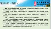 北京电影学院表演学院戏剧表演创作考研导师及联系方式介绍?