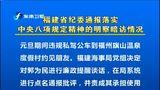 [福建卫视新闻]福建省纪委通报落实中央八项规定精神的明察暗访情况
