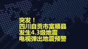突发!四川自贡市富顺县发生4.3级地震电视弹出地震预警