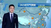 明后天(12月14日-15日)北方大范围雨雪!周末天气预报