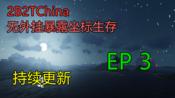 [Minecraft]2B2TChina无外挂暴露坐标生存