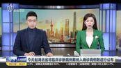 今天起湖北省将临床诊断病例数纳入确诊病例数进行公布:2月12日新增新冠肺炎病例14840例 累计48206例