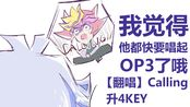【蓝月】calling 完整版翻唱升4KEY 再见VRAINS(TV动画《游戏王VRAINS》OP3)