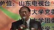 【傅佩荣】山东大学演讲,如何有意义的度过大学四年