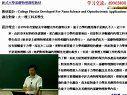 视频: 台湾国立交通大学 普通物理全套视频教程 共57讲
