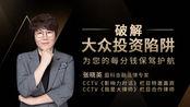 【联袂推荐2】法律讲堂主讲人于娟娟,晓英律师帮你规避投资风险