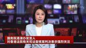 [中国新闻]国务院港澳办发言人对香港法院有关司法复核案判决表示强烈关注