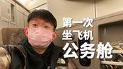【滤客VLOG】第一次坐飞机公务舱有点小激动,从上海飞巴黎,这三万感觉花得挺值