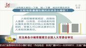 [共度晨光]民法典各分编草案提交全国人大常委会审议
