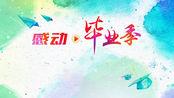 """""""感动·毕业季""""微视频展播:燕山大学《不说再见》"""