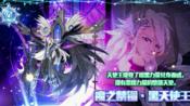 【奥拉星】魔之禁锢·黑天使王平民稳定打法