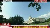 视频:传因人权问题收紧中国精英签证 美方否认