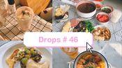/ Drops #46 肉松的生活碎片// 一人食火锅| 炸酥肉| 红糖糍粑| 部队锅| 桃子酸奶杯