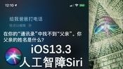 iOS13.3人工智障siri不知道我爸爸是谁