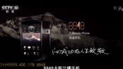 8848卡斯兰娜手机