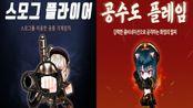【热血英豪】赤炎护手+烟尘煤气机【最新保留装介绍】