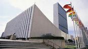 联合国面临严重资金问题,美国拖欠会费超10亿,表决权或将被取消