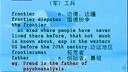 Nec3.L20_01_单词讲解