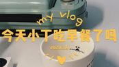 今天小丁吃早餐啦3.9