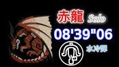 Mhwi 赤き龍Safi'jiiva 輕弩 Solo 08'39'06 水冷彈