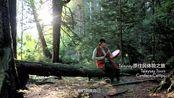 黄觉 X 加拿大BC省自然之旅——觉醒自然