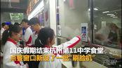 杭州一高中推出刷脸就餐 可每周生成营养报告供家长查看
