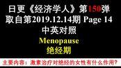 日更《经济学人》第150弹 取自第2019.12.14期 Page 14 中英对照 Menopause 绝经期