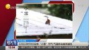 """22日22时59分迎来""""小雪""""节气 气温将会越来越低"""