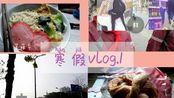寒假vlog.1 |肝作业|小队活动|网红书店打卡|吃货|