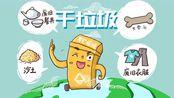 辽宁财贸学院垃圾分类宣传视频