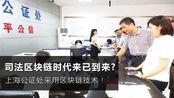 司法区块链时代来已到来?上海公证处采用区块链技术!