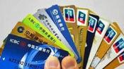 闲置的银行卡,到底要不要去银行注销掉?听听银行工作人员怎么说