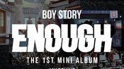 BOY STORY《Enough》MV拍摄花絮-小初生们的流水账日记篇