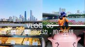 【Vivi】VLOG 6 |做早餐|逛滨江边|拍广州塔|吃云吞面|吃粤菜