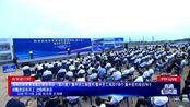 海南自由贸易试验区建设项目(第六批)集中开工和签约