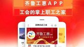 齐鲁工惠app手机端的注册以及实名认证