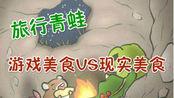 旅行青蛙 游戏美食VS现实 呱呱到底吃的啥?