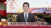 上海新增3例境外输入新冠肺炎确诊病例