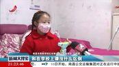 """【抗击疫情】假期""""停课不停学"""" 江西中小学生今起在线上课"""